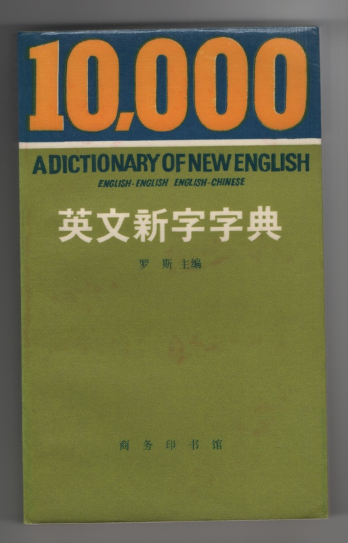 Image for 10,000: a Dictionary of New English: English-English English-Chinese