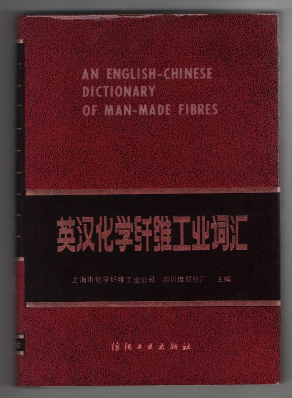 Image for An English-Chinese Dictionary of Man-Made Fibres