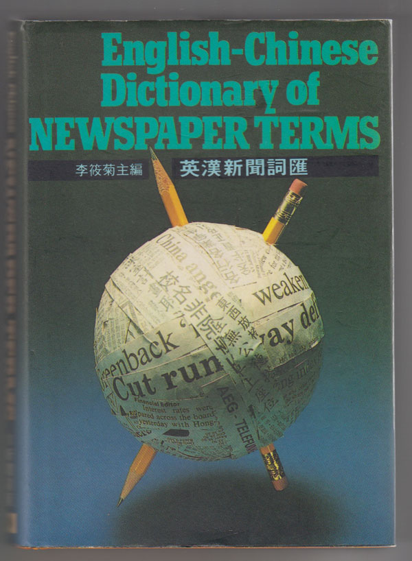 Image for English-Chinese Dictionary of Newspaper Terms