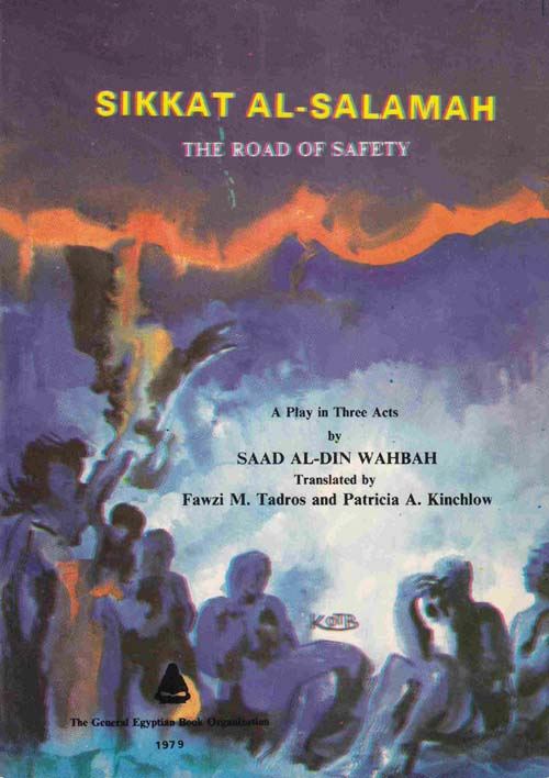 Image for Sikkat Al-Salamah = The Road of Safety : a Play in Three Acts